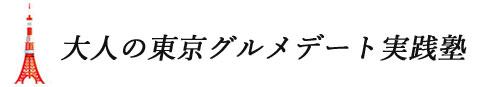 【婚活アラフォーメンズ必見】大人の東京グルメデート実践塾
